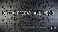 BLACK FRIDAY - чорна п'ятниця вже стартувала! А точніше - цілий тиждень додаткових знижок на весь асортимент!