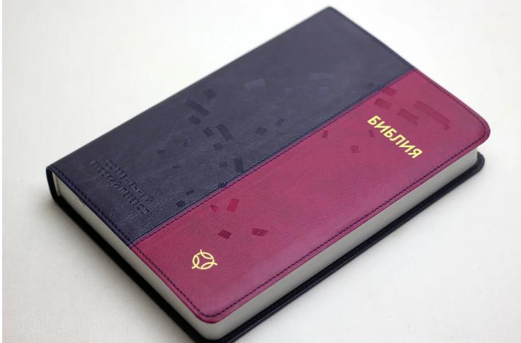 Библия, современный русский перевод РБО (экокожа, сине-коралловая, без замка, без указателей,15х22)