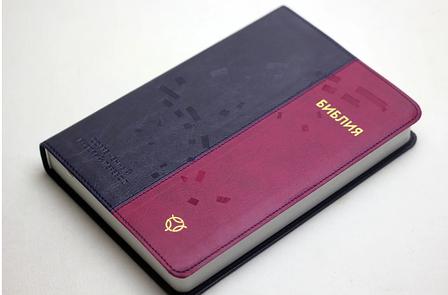 Библия, современный русский перевод РБО (экокожа, сине-коралловая, без замка, без указателей,15х22), фото 2
