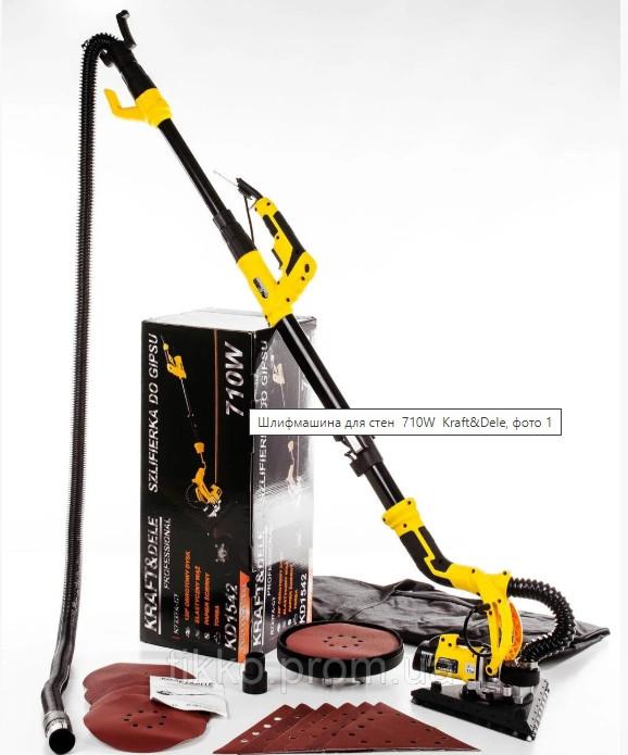 Гипсовый шлифовальная машинка 710W Kraft&Dele