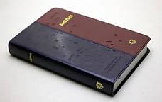 Библия, современный русский перевод РБО (экокожа, сине-коричневая, без замка, без указателей,15х22), фото 2