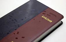 Библия, современный русский перевод РБО (экокожа, сине-коричневая, без замка, без указателей,15х22), фото 3