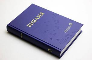 Библия, современный русский перевод РБО (твердая, винил, синяя, 16х23), фото 2