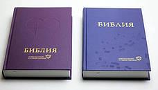 Библия, современный русский перевод РБО (твердая, винил, фиолетовая, 16х23), фото 3