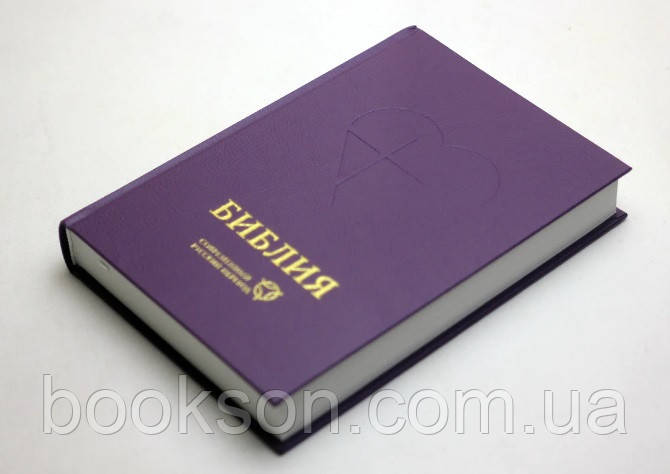 Библия, современный русский перевод РБО (твердая, винил, фиолетовая, 16х23)