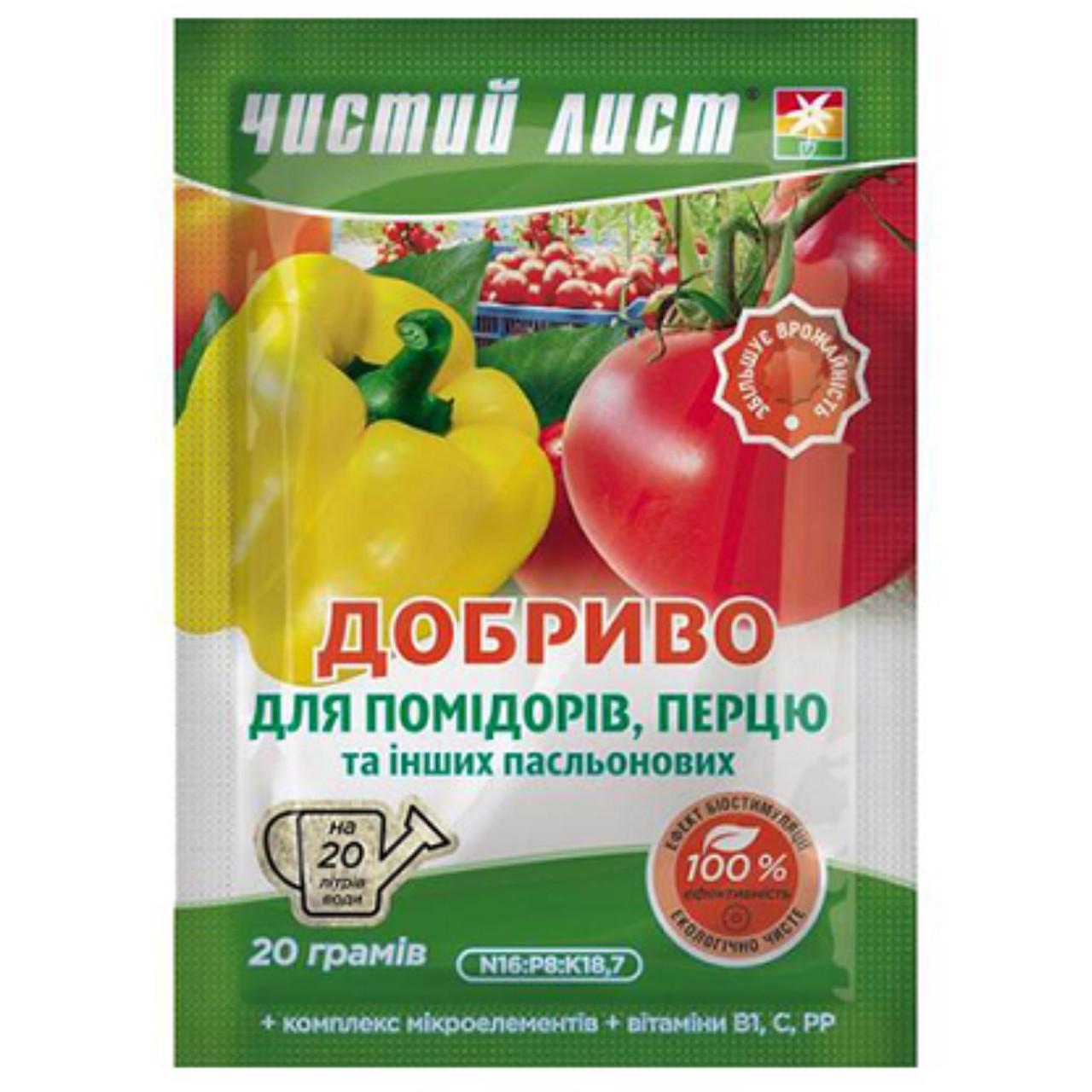 Удобрение Чистый лист для помидоров и перца 20 г