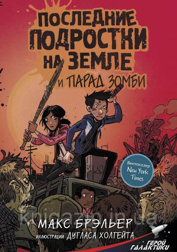 Книга Последние подростки на Земле и парад зомби
