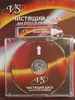 VS чистящий диск для CD и DVD приводов