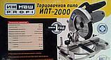 Пила торцовочная Ижмаш Профи ИПТ-2000, фото 3