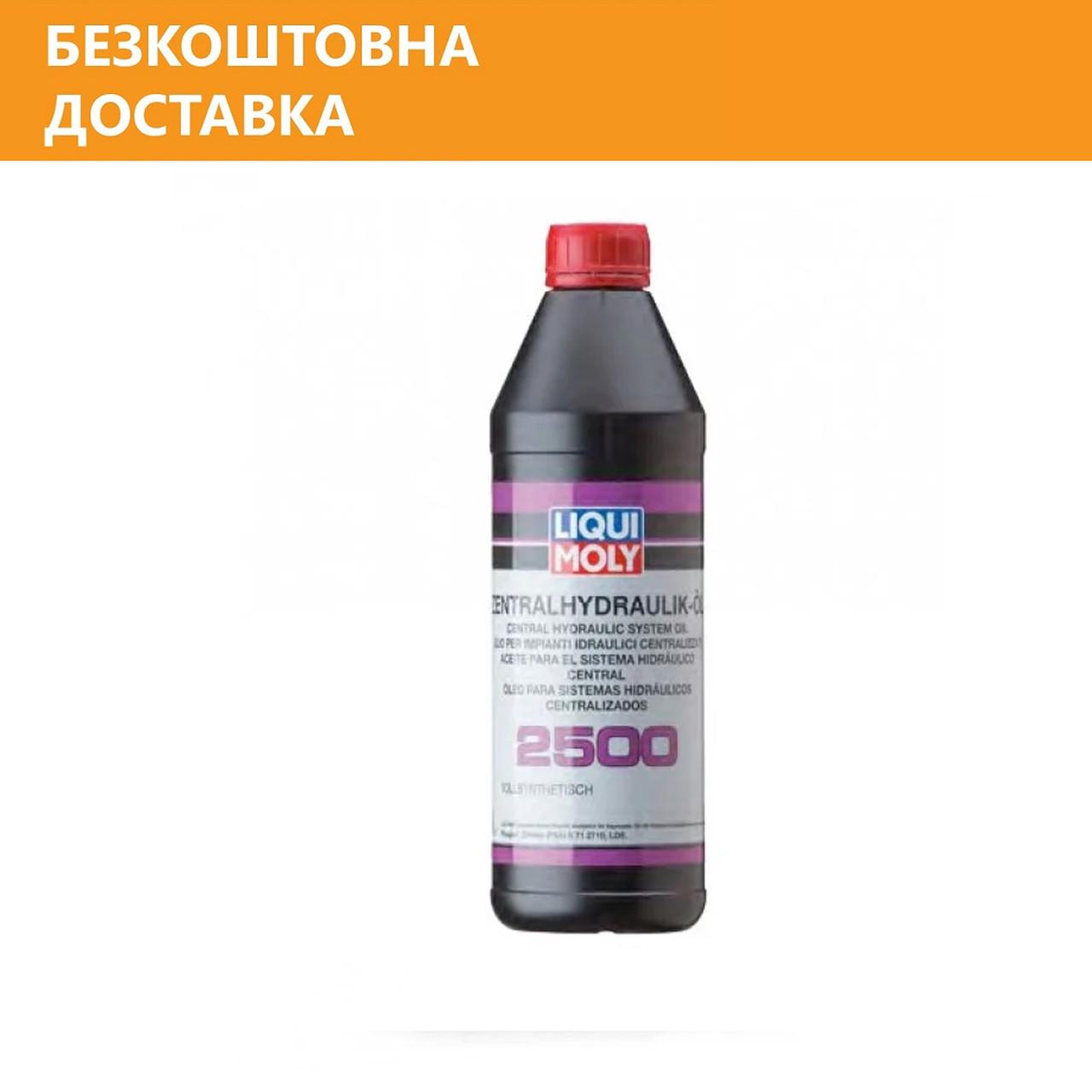 Синтетическая гидравлическая жидкость Zentralhydraulik-Oil 2500 1 л.