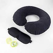 Дорожній набір для сну Multibrand 3 в 1 беруші, маска для сну, надувна подушка (1035-02)