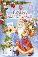 """Открытка ЭТЮД """"Письмо Деду Морозу"""" К-1606"""