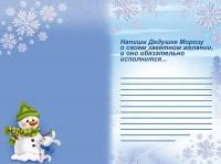 """Открытка ЭТЮД """"Письмо Деду Морозу"""" К-1606, фото 2"""