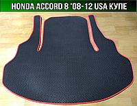 ЕВА коврик в багажник на Honda Accord 8 '08-12 USA купе. Ковер багажника EVA Хонда Аккорд 8 США