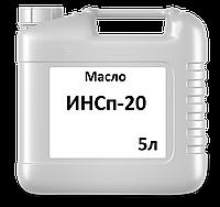 Масло Інсп-20 кан. 5л. (І-Н-Е-32)