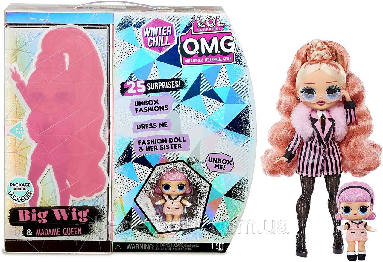 Кукла ЛОЛ ОМГ Леди Стайл  LOL L.O.L. Surprise! O.M.G. Winter Chill Big Wig Fashion Doll & Madame Queen Doll