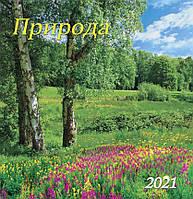 Перекидные настенные календари с Природой на скобе,формата 290*300мм