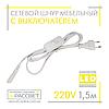 Сетевой шнур с выключателем DYX 002 для фитоламп Sunlight двухконтактный 1,5 метра