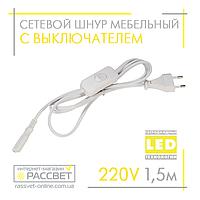Сетевой шнур с выключателем DYX 002 для фитоламп Sunlight двухконтактный 1,5 метра, фото 1
