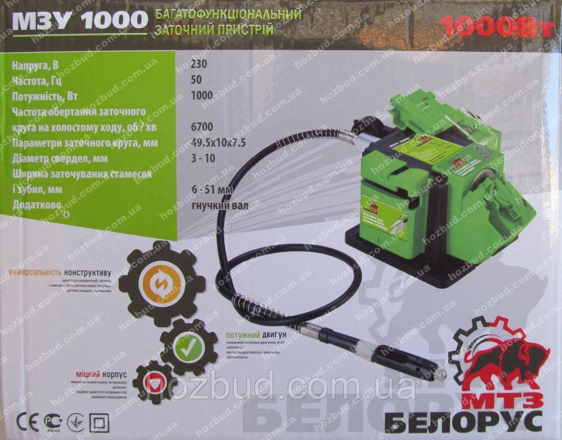 Многофункциональное заточное устройство Белорус МЗУ 1000 (3 насадки + гибкий вал)