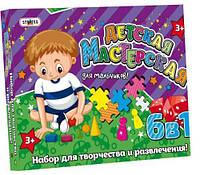 """Набор для творчества """"Детская мастерская"""", для мальчиков (рус) 805"""