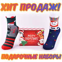 ХИТ ПРОДАЖ! Новогодние Наборы Носков!