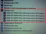 Мощный Ноутбук HP 255 G5 + (Четыре ядра) + Full HD экран + Гарантия, фото 7
