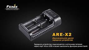 Зарядний пристрій Fenix ARE-X2