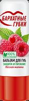 Бальзам для губ Лесная малина Бархатные губки 4.5 гр