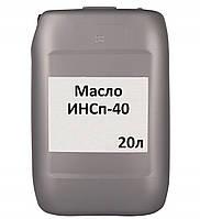 Масло Інсп-40 кан. 20л. (І-Н-Е-68)