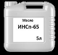 Масло Інсп-65 кан. 5л. (І-Н-Е-100)