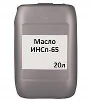 Масло ИНСп-65 кан. 20л. (И-Н-Е-100)