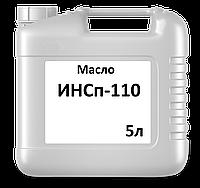 Масло Інсп-110 кан. 5л. (І-Н-Е-220)