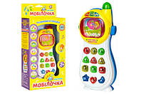 """Дитячий Розвиваючий Телефон «Маша і Медьведь"""", фото 1"""