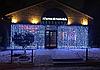 Гирлянда уличная Штора 3 х 1,5м 300 LED Белый (Черный провод), фото 2