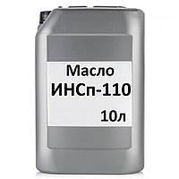 Масло Інсп-110 кан. 10л. (І-Н-Е-220)