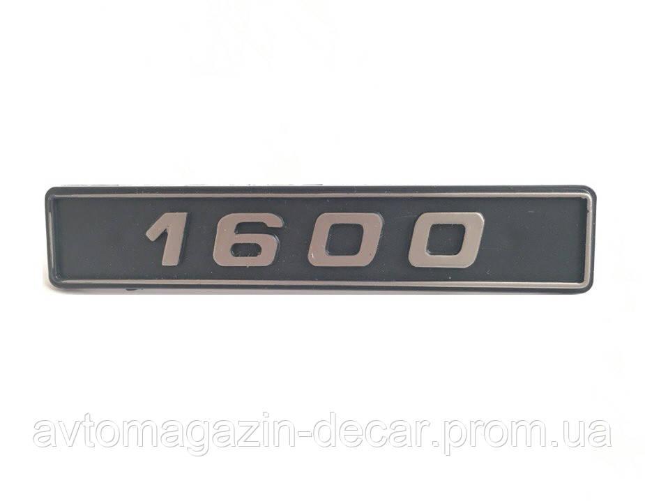 """Эмблема-надпись """"1600"""" 2 пукли"""
