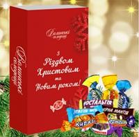 """НАБІР ЦУКЕРОК """"СВЯТКОВИЙ"""" ЗІРКА / коробка 500 г"""