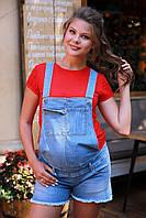 """Полукомбенизон для беременных, будущих мам """"To Be"""" 4175432, фото 1"""