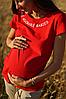 """Футболка для беременных, будущих мам """"To Be"""" 4076041-65"""