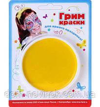 Грим-краска жёлтая .