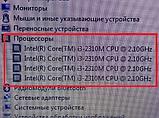 Мощный Ноутбук Toshiba R850 + (Intel Core i3) + ИДЕАЛ + Гарантия, фото 7