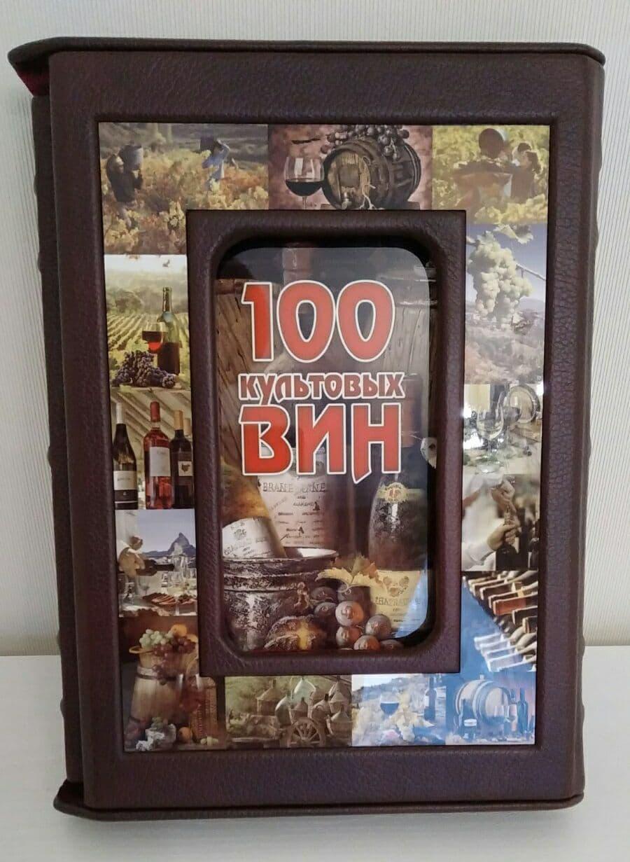 """Книга в кожаном переплете и подарочном футляре """"100 культовых вин"""""""