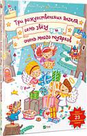 Три рождественских ангела, семь звезд и очень много подарков. Таубе А.