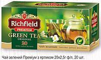 Премиум чай зеленый Премиум 2.5 г, 20 пак., фото 1