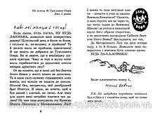 Капосна книжка Малого Вовчика. Вайброу Іан, фото 3