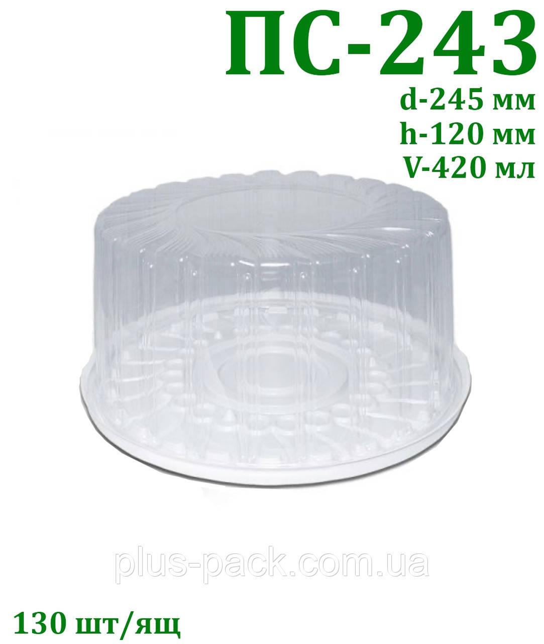 Упаковка пластикова для тортів, 130шт/ящ