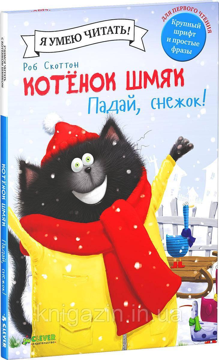 Детская книга Роб Скоттон: Котенок Шмяк. Падай, снежок!Для детей от 3 лет