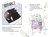 Детская книга Роб Скоттон: Котенок Шмяк. Падай, снежок!Для детей от 3 лет, фото 3