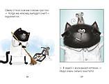 Детская книга Роб Скоттон: Котенок Шмяк. Падай, снежок!Для детей от 3 лет, фото 4